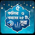 কালিমা শাহাদাত - কালিমা সমূহ - ২৫ টি ছোট সূরা icon