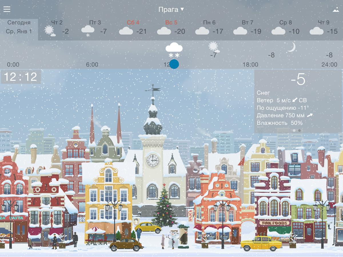 Яндекс погода демидов 10 дней
