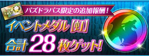 ムラコフォロワー280万人達成記念-イベントメダル【虹】28枚ゲット