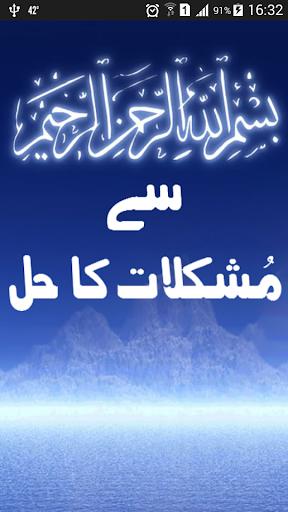 Bismillah Say Mushkilaat Door