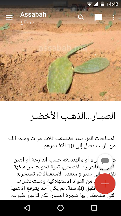 ‫Assabah - الصباح‬‎- screenshot