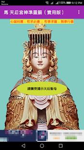 馬 天后宮神準靈籤(免費實用版) - náhled