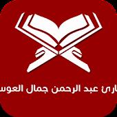 القارئ عبدالرحمن جمال العوسي