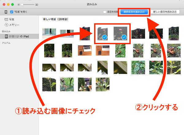 USB接続でiPadからMacへ画像を読み込む