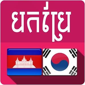 Tải Khmer Korean Translator APK