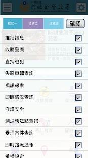 警政服務 Screenshot