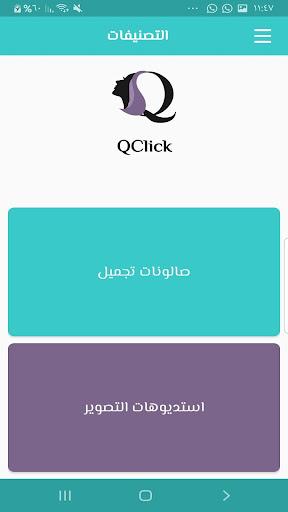 QClick 1.0.14.Release screenshots 1