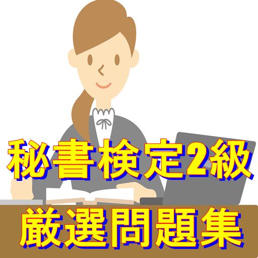 秘書検定2級 実践問題 就職 就活 商業 App LOGO-硬是要APP