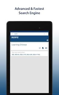 Chinese English Dictionary- screenshot thumbnail
