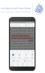 Great Quran | القرآن العظيم APK Download – Free Books & Reference APP for Android 4