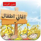 Best kids song Toyor aljanneh