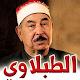 القرآن الكريم - محمد الطبلاوي - 3 ميجا فقط (app)