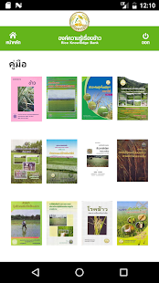 Rice Knowledge Bank (RKBApp)- screenshot thumbnail