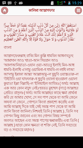 android লিভার চিকিৎসা Bangla Screenshot 1