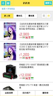 Download 趴趴走 For PC Windows and Mac apk screenshot 3