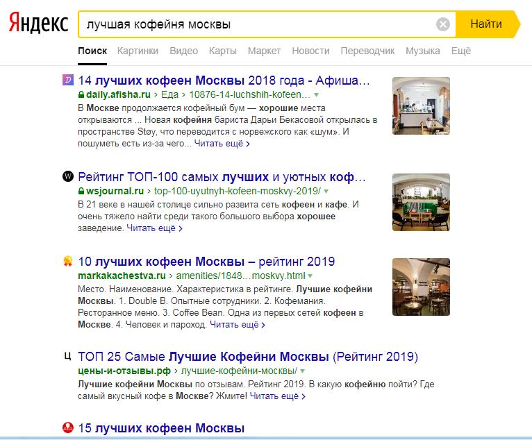 пример поискового ответа Яндекса по запросу лучший