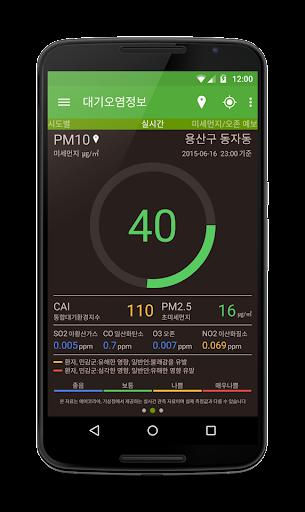 대기오염정보 초미세먼지 황사 실시간 위젯
