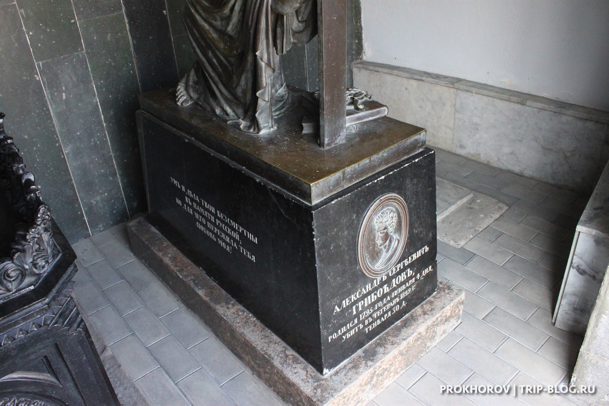 Захороненые останки Грибоедова