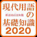 2020年版へバージョンアップ!!!月額250円!! 現代用語の基礎知識2020 <月額版> icon