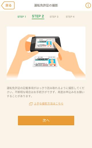 玩免費財經APP|下載RESONA スマート口座開設アプリ app不用錢|硬是要APP