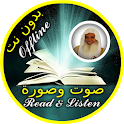 Ali al Huzaifi Quran mp3 and Read Offline icon
