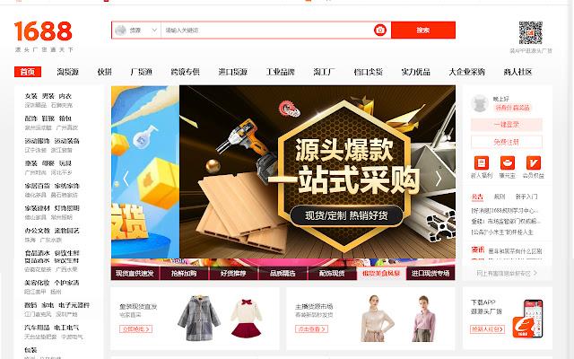 Order hàng Taobao 1688 Tmall Jd
