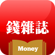 App Icon for Money錢雜誌 - 免費雜誌理財知識隨身讀 App in Hong Kong Play Store