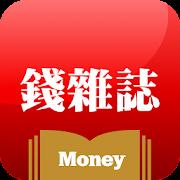 Money錢雜誌 - 免費雜誌理財知識隨身讀