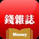 Money錢 - 免費雜誌理財知識隨身讀 apk