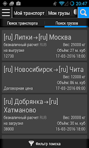 mobicargo - грузоперевозки screenshot 1