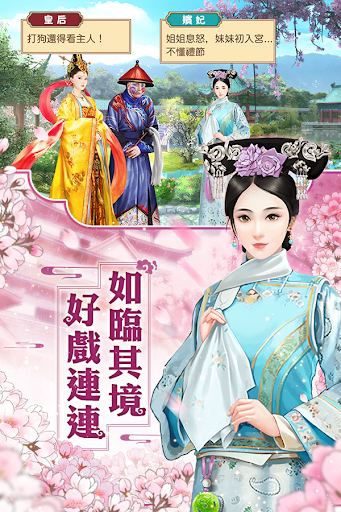 Screenshot for 延禧心計-可以玩的宮鬥劇 in Hong Kong Play Store