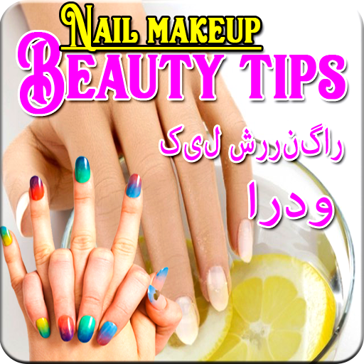Nail makeup and Beauty tips in Urdu