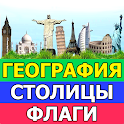 География страны мира - страны и столицы мира игра icon