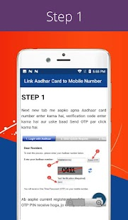 Link Aadhar Card to Mobile Number - náhled