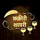 फकीरी शायरी - Fakiri Shayari Status in Hindi APK