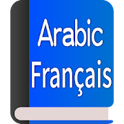 Arabic-French Dictionary