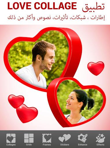 محرر الصور - Love Collage screenshot 1