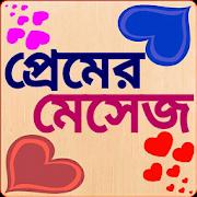 প্রেমের মেসেজ love sms bangla