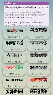Janakantha newspaper in bd