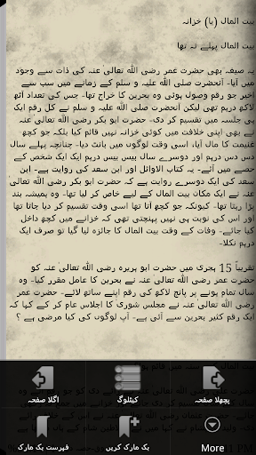 Life of Hazrat Umar Farooq R A by Urdu Apps (Google Play, United