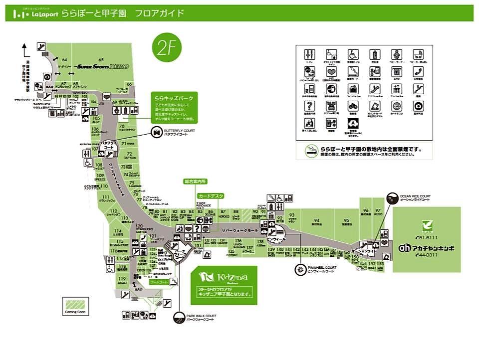 R10.【甲子園】2階フロアガイド 170102.jpg