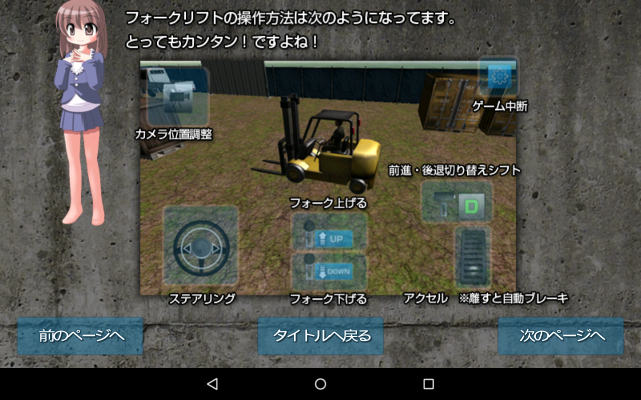 FORKLIFT The Carrying- screenshot