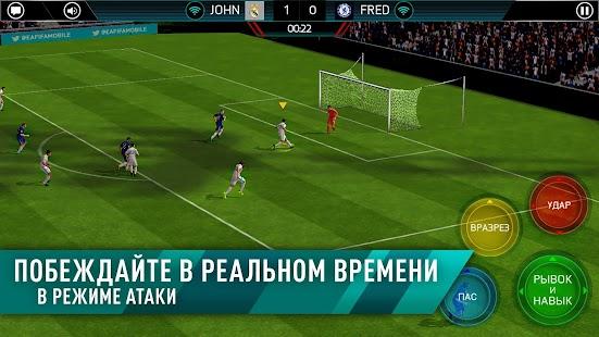FIFA Футбол Screenshot