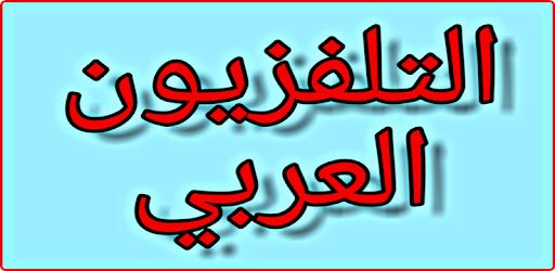 التلفزيون العربي - Arabic Live TV Free pour PC Windows