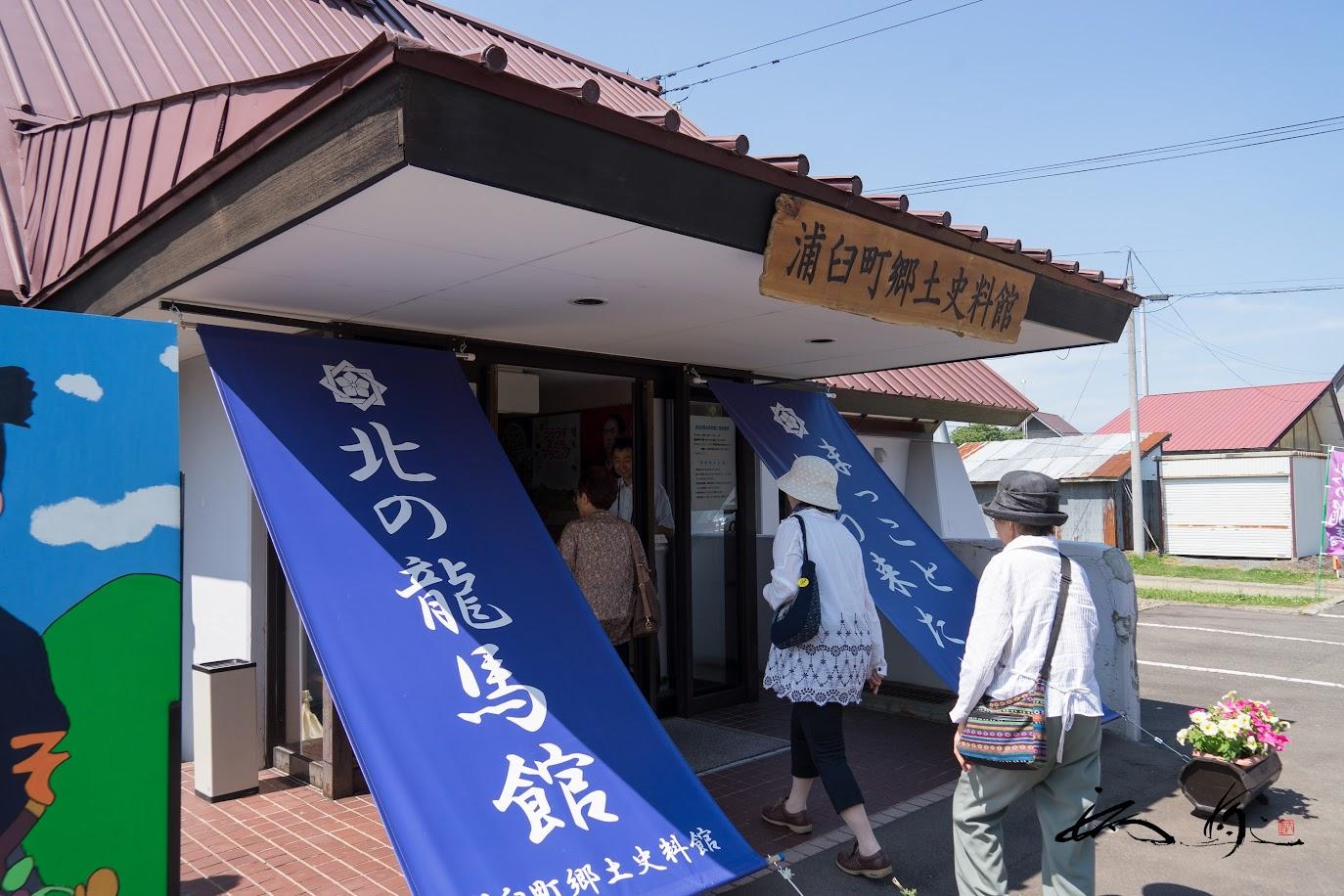 浦臼町郷土史料館