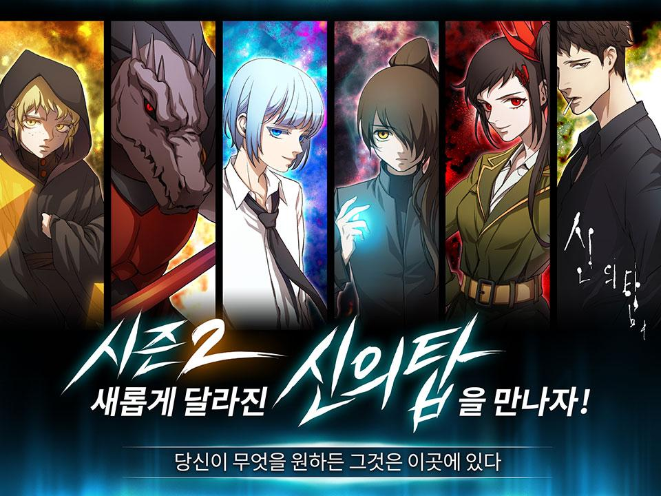 신의탑 with NAVER WEBTOON- screenshot
