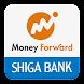 マネーフォワード for 滋賀銀行