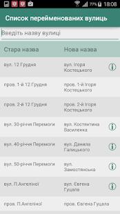 Rozklad.in.ua - náhled