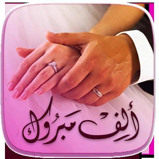 شريك للزواج