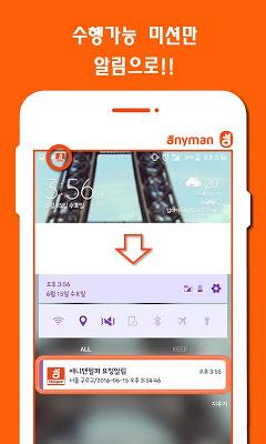 애니맨 헬퍼용 - 투잡, 알바, 심부름, 헬프서비스 - screenshot